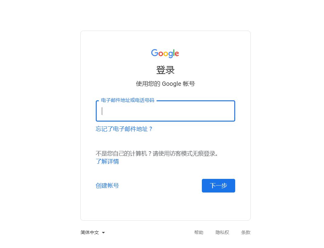 了解Google账号,2020在国内如何申请Gmail邮箱   如何注册谷歌账号?